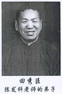 Tian Xiuchen